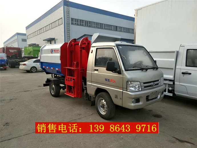 福田驭菱3立方挂桶垃圾车(汽油)